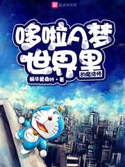哆啦A梦世界里的魔法师最新章节列表,哆啦A梦世界里的魔法师全文阅读