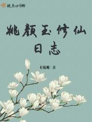 姚颜玉修仙日志最新章节列表,姚颜玉修仙日志全文阅读